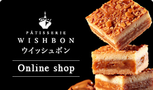 WISHBON公式通販サイト