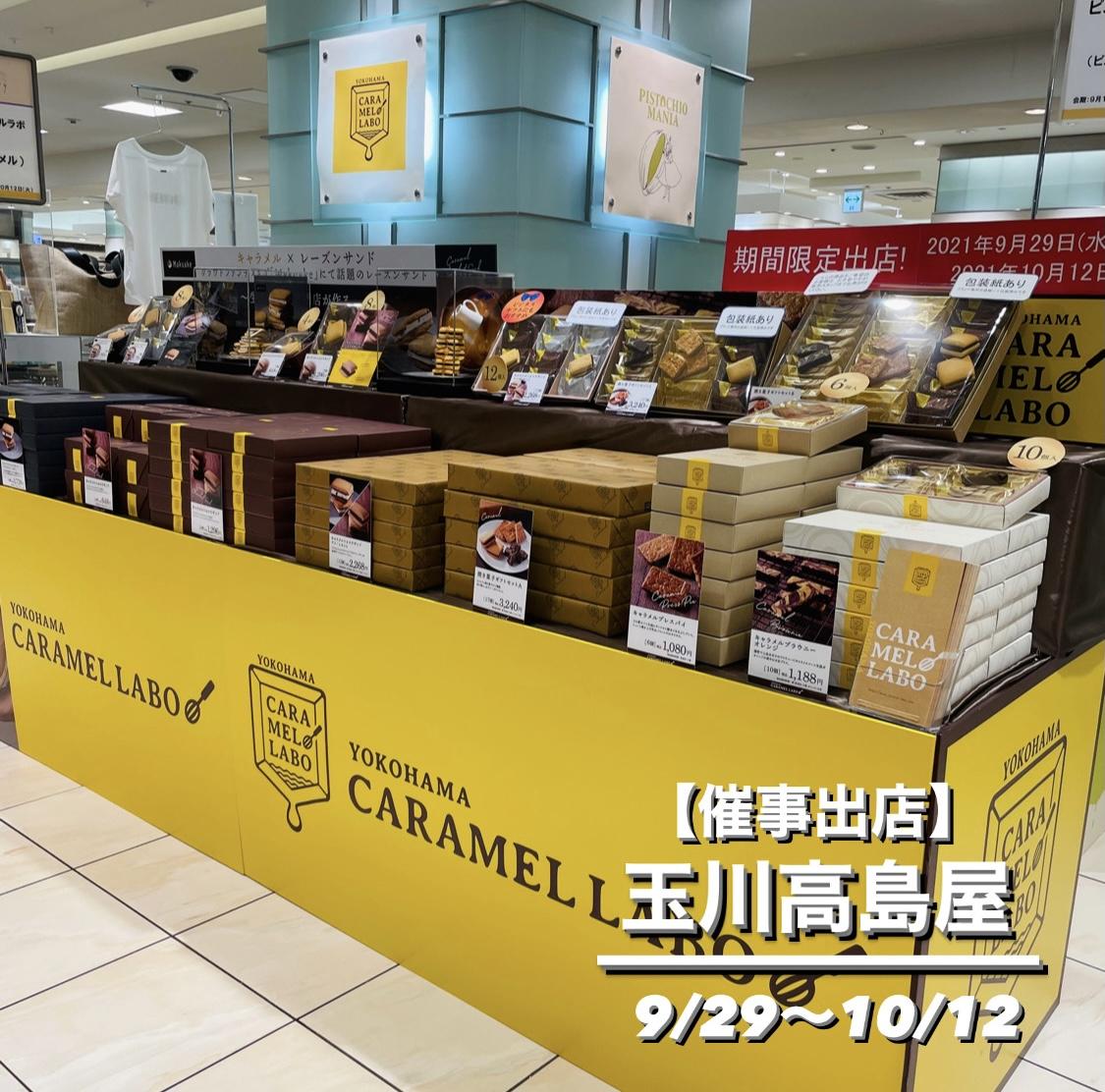玉川髙島屋に期間限定(9/29〜10/12)初出店!!